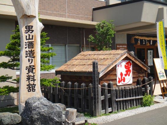 男山酒造り資料館の写真