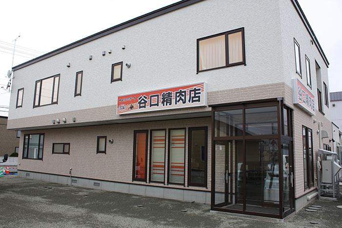 谷口精肉店の写真