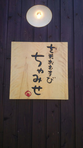 玄米おむすび ちゃみせの写真4