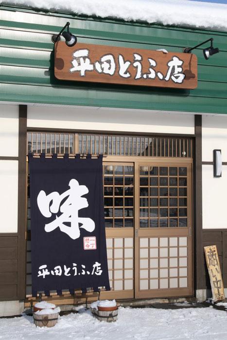 平田とうふ店の写真1