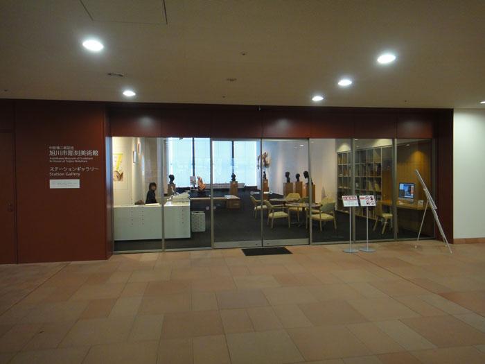 中原悌二郎記念旭川市彫刻美術館ステーションギャラリーの写真1