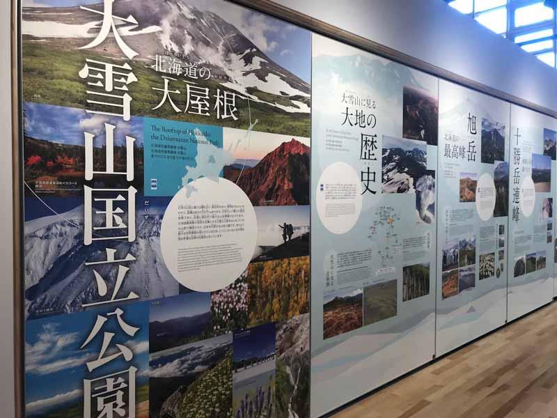旭岳ビジターセンター内館写真