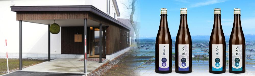 三千櫻酒造のイメージ写真